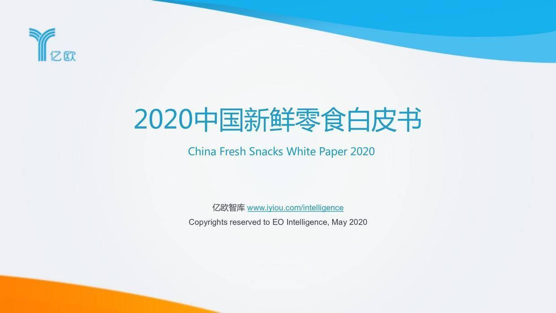 亿欧智库:2020中国新鲜零食白皮书