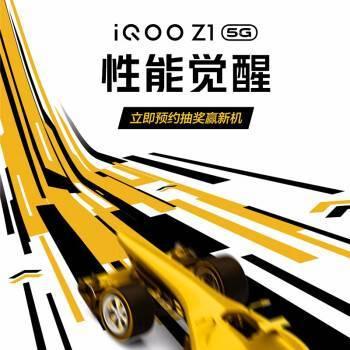 iQOO Z1发布 首发天玑1000Plus芯片跑分超53万