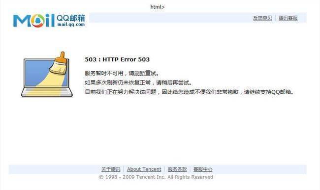 """QQ邮箱崩了 无法进入显示"""" 服务暂时不可用,请稍后重试"""""""
