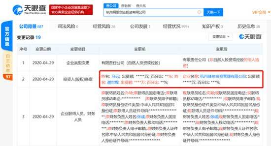 马云、谢世煌退出阿里创投股东,新增股东为杭州臻希