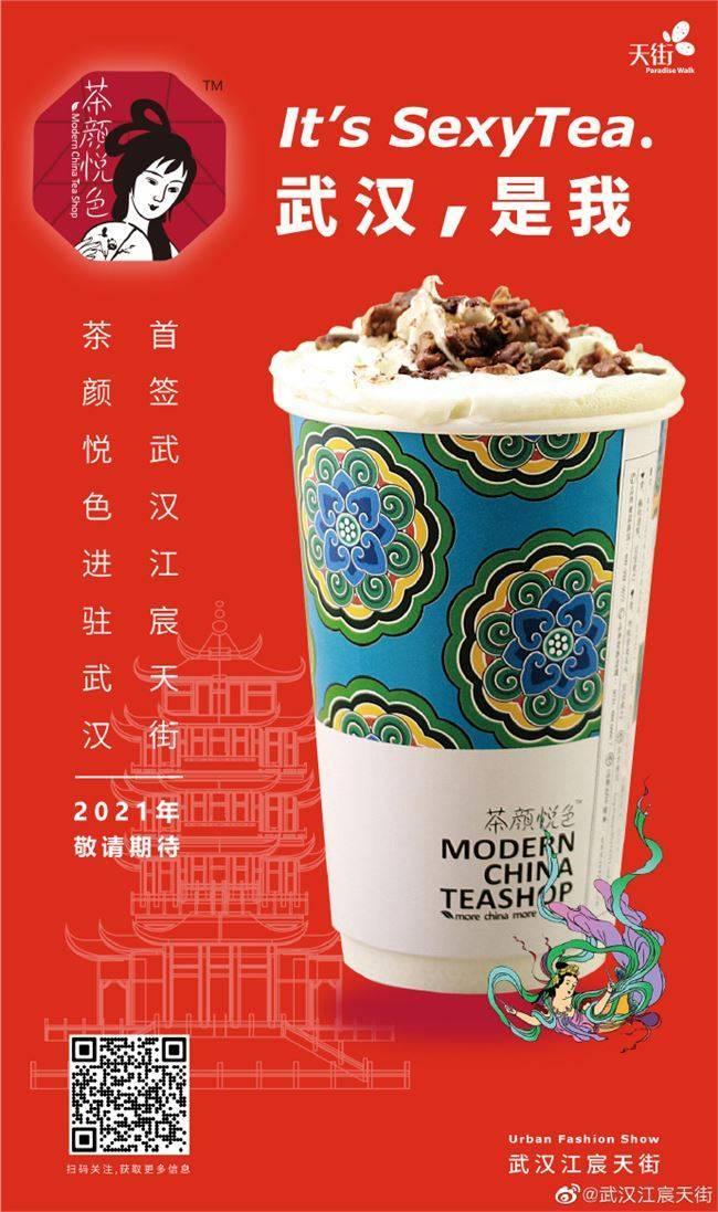 茶颜悦色宣布将于2021年进驻武汉