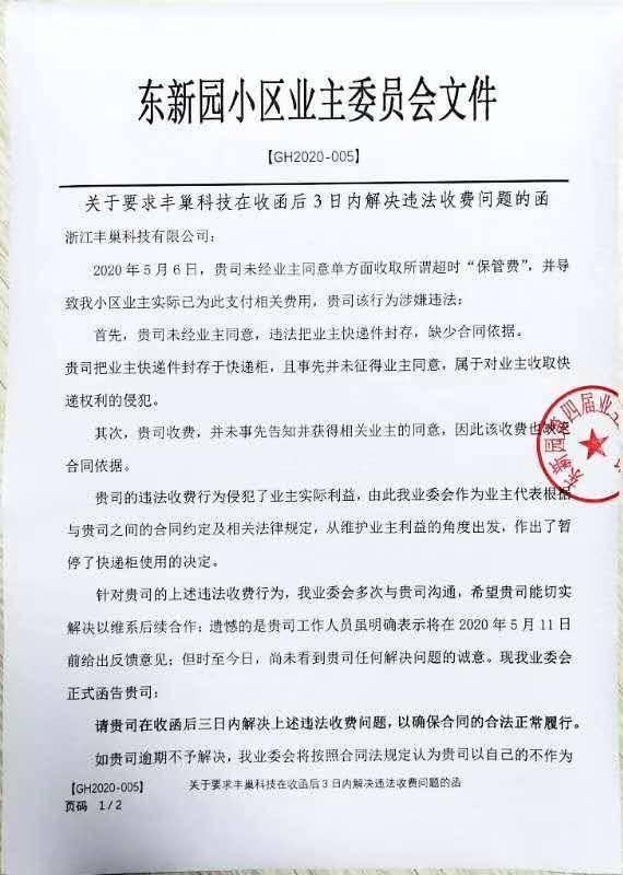 杭州小区发函丰巢被退回 称收费缺乏合同依据