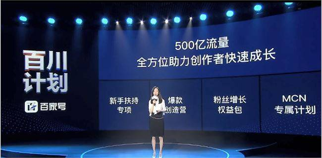"""百度宣布针对百家号推出""""百川计划"""" 通过500亿流量扶持作者"""