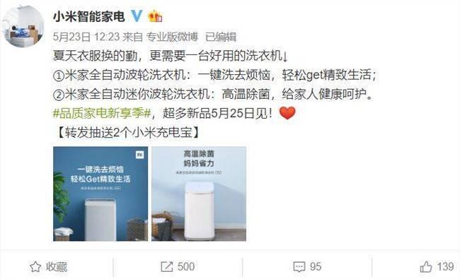 小米家电添新成员:5月25日发布两款全自动波轮洗衣机
