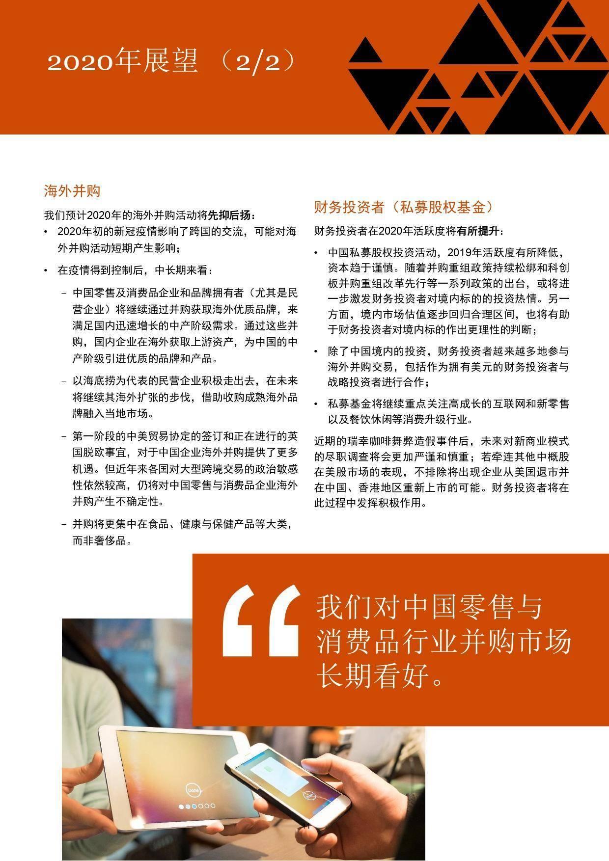 普华永道:中国零售与消费品行业并购趋势