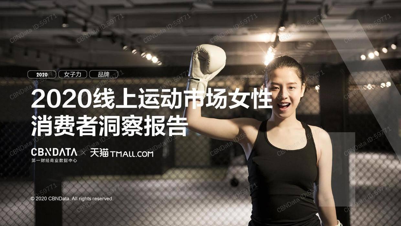 CBNData:2020线上运动市场女性消费者洞察报告