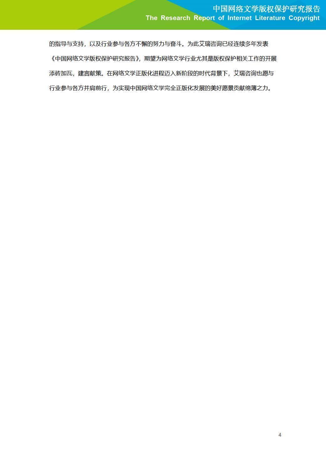 艾瑞咨询:2020年中国网络文学版权保护研究报告