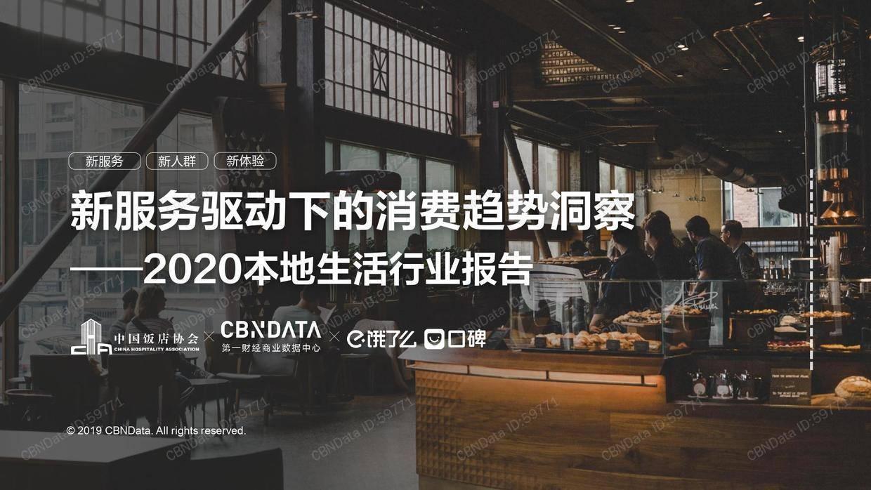 CBNData:2020本地生活行业报告
