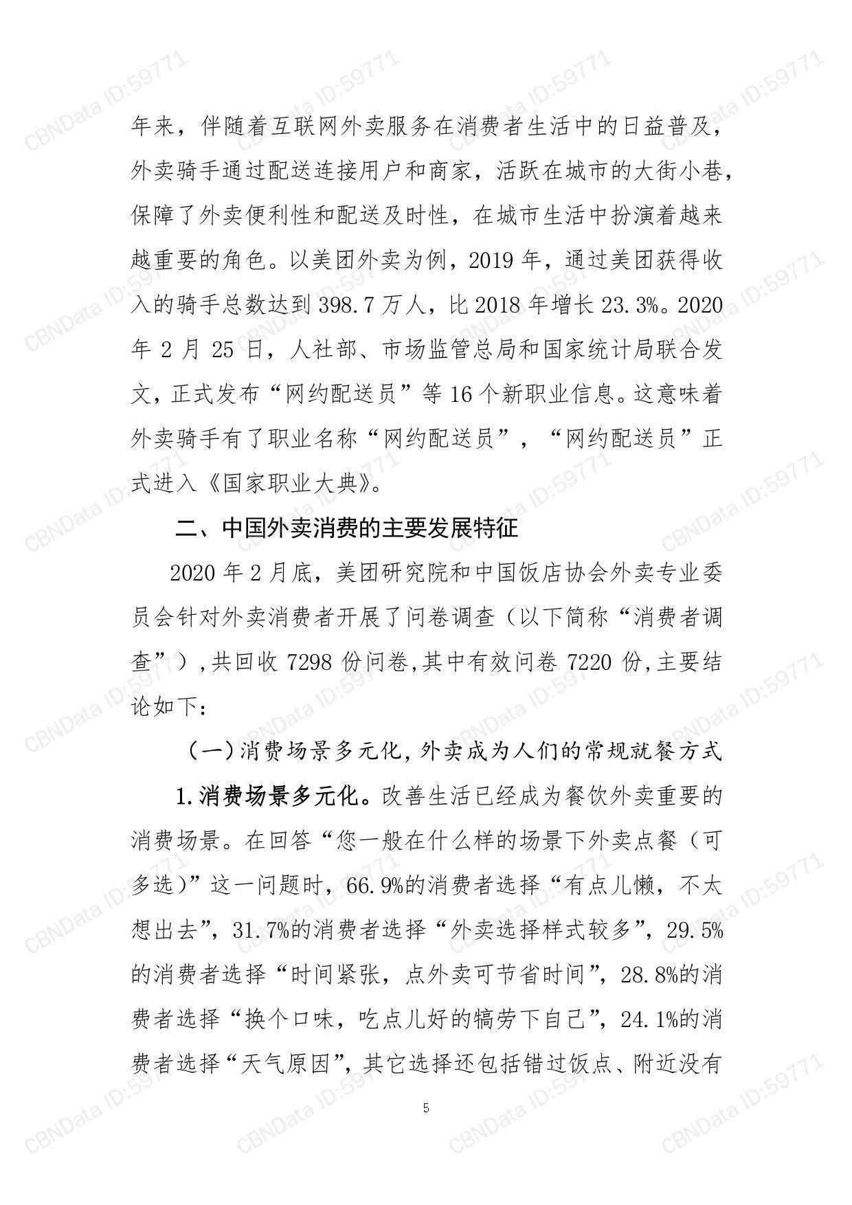 美团研究院:2019年及2020年上半年中国外卖产业发展报告
