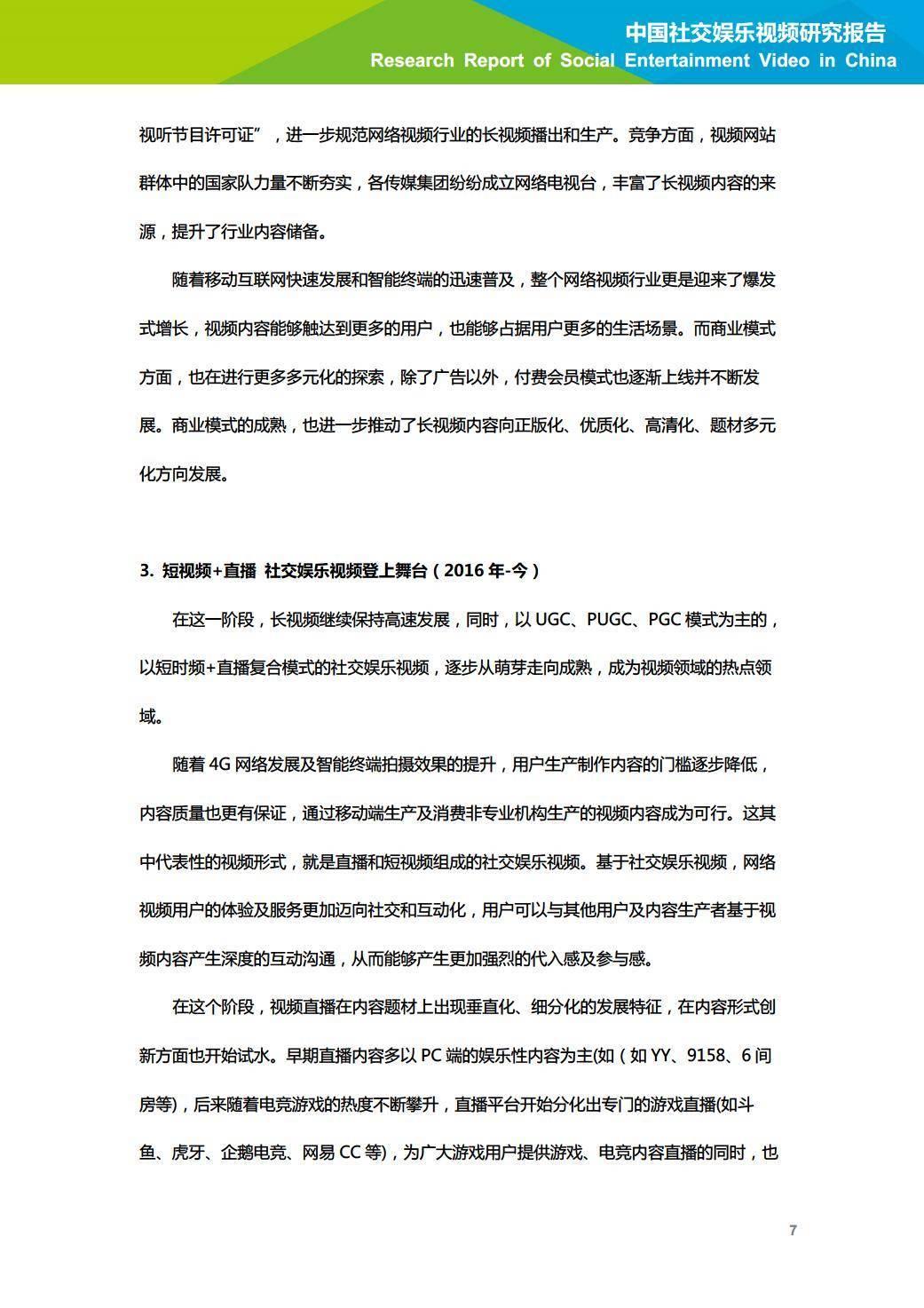 艾瑞咨询:2020年中国社交娱乐视频研究报告