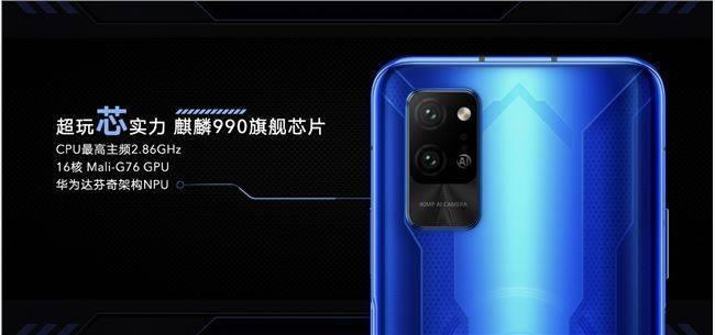 麒麟990+4000万像素超感光影像 荣耀Play4系列5G手机正式发布1799元起