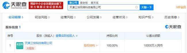美团在天津成立网络科技公司 注册资本1亿人民币