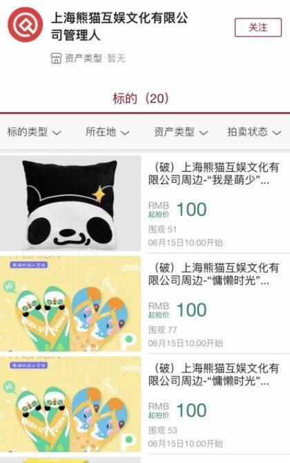 王思聪旗下熊猫互娱破产拍卖 在阿里拍卖上线福袋等拍品