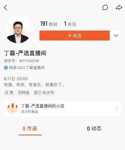 网易CEO丁磊将在快手开启直播带货首秀 个人账号已注册