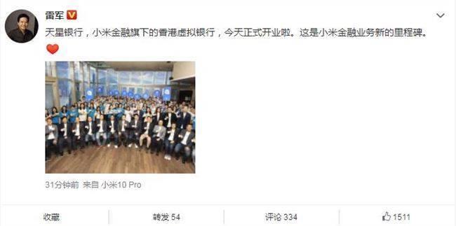 """雷军:小米金融旗下香港虚拟银行 """"天星银行""""正式开业"""