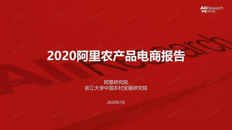 阿里研究院:2020阿里农产品电商报告