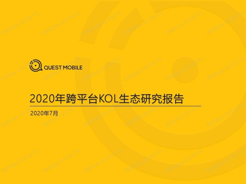 QuestMobile:2020跨平台KOL生态研究报告
