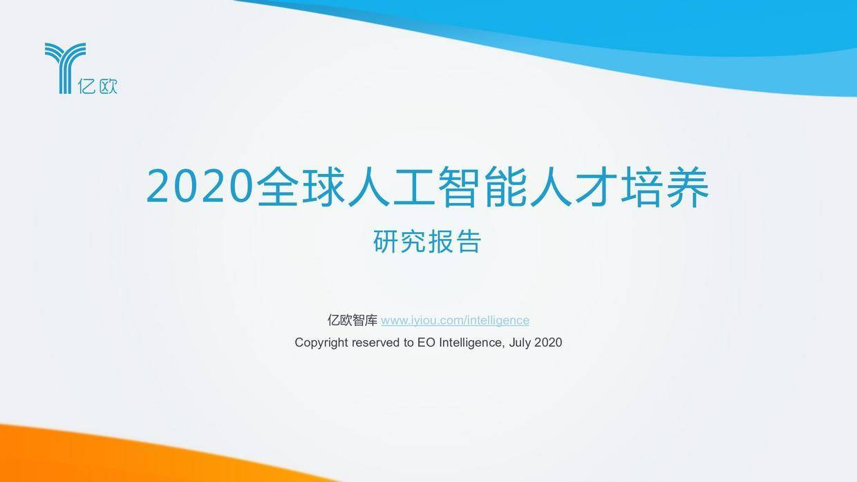 亿欧智库:2020全球人工智能人才培养研究报告