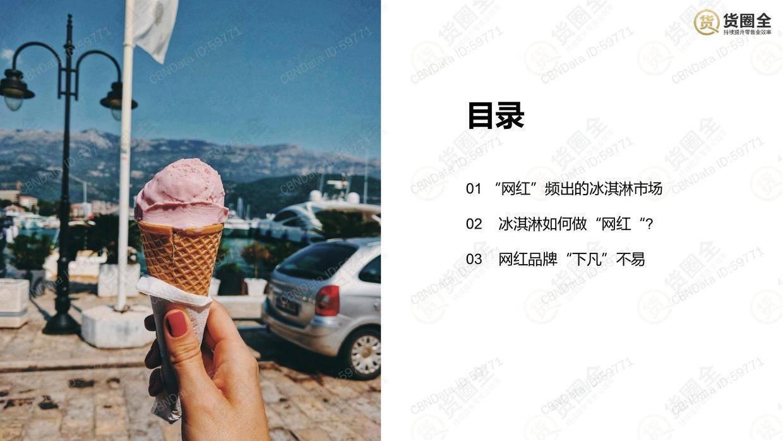 货圈全:2020网红冰淇淋行业报告