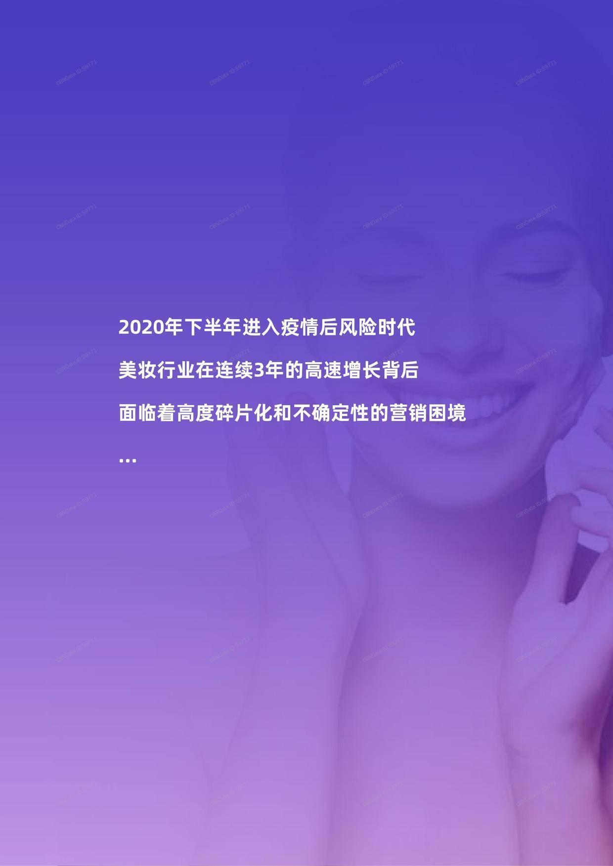 阿里妈妈:2020美妆消费者洞察白皮书