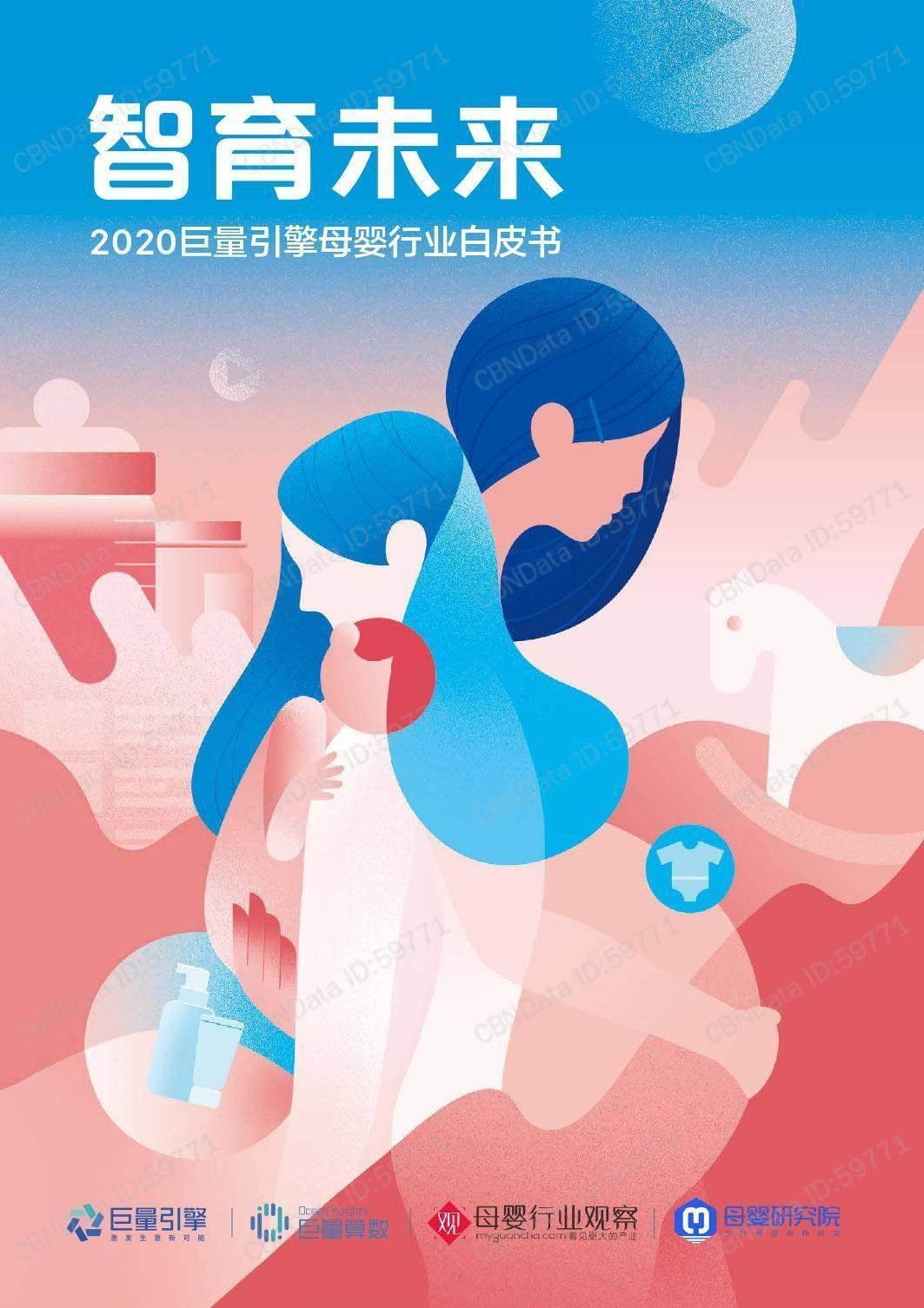 巨量引擎:2020母婴行业白皮书