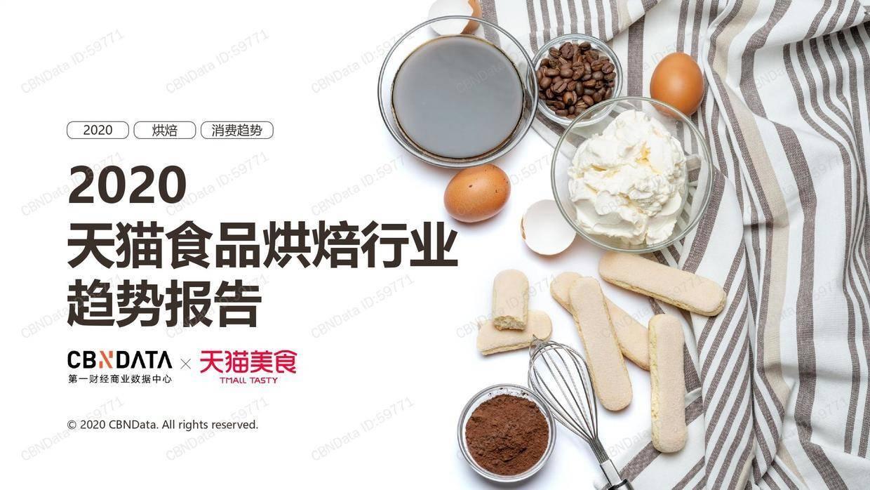 CBNData:2020天猫食品烘焙行业趋势报告