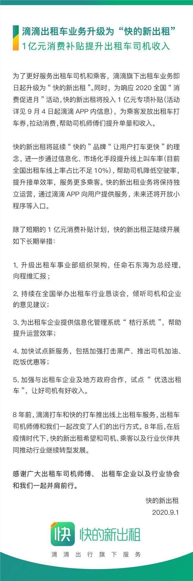 """滴滴宣布旗下出租车业务升级为""""快的新出租"""""""