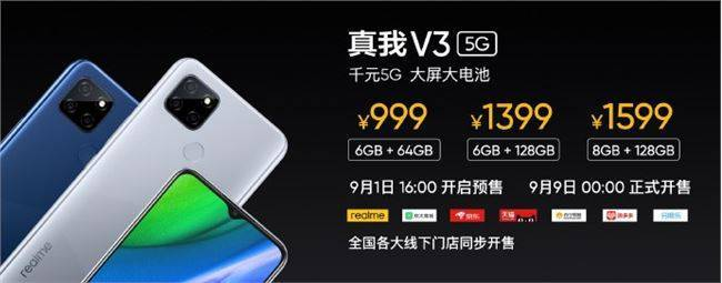 Realme V3正式发布 采用天玑720处理器售价999元起