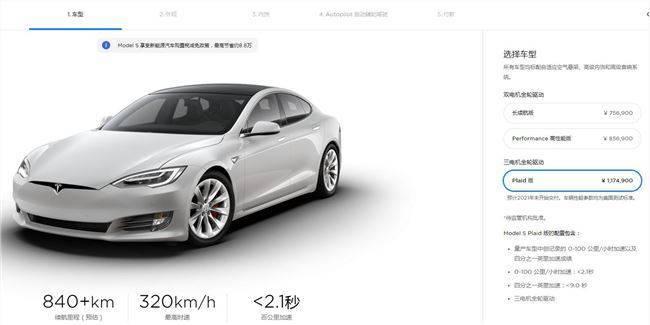 特斯拉Model S Plaid开启预定 售价117.49万元2021年末交付