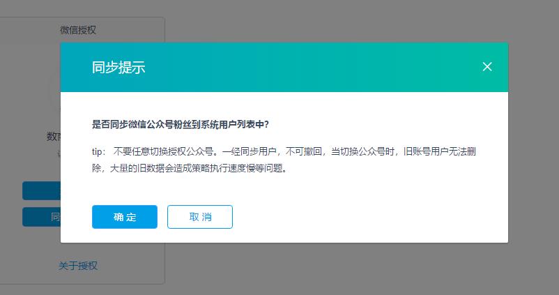 产品使用手册   盈鱼MA全渠道管理实操指南