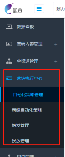 产品使用手册 | 请查收,盈鱼MA营销执行中心使用说明