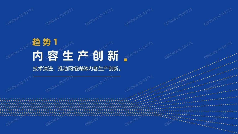 CBNData:2020年网络媒体发展趋势洞察