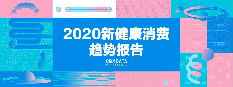 CBNData:2020新健康消费趋势报告