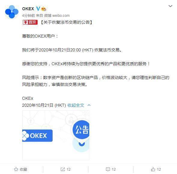 OKEX:将于2020年10月21日恢复法币交易