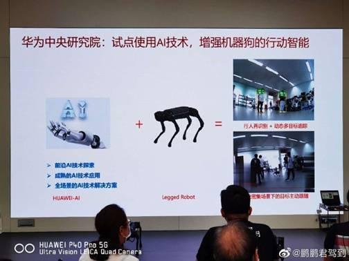 华为国产AI机器狗曝光,将用于智能识别和目标定位等场景