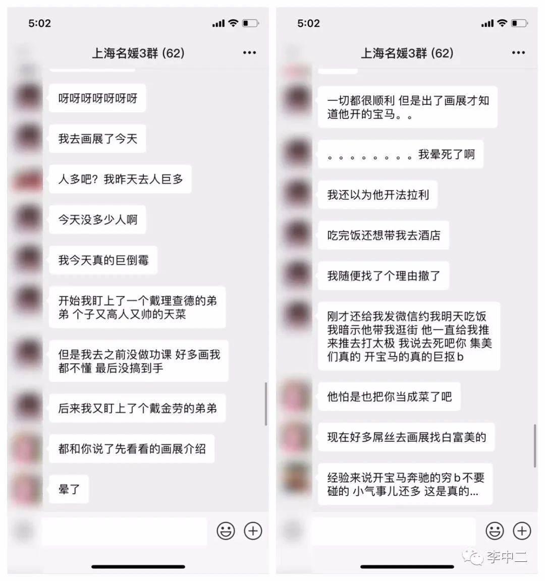 """""""上海名媛群""""聊天记录曝光!奢华的背后,原来是高级版的拼多多"""