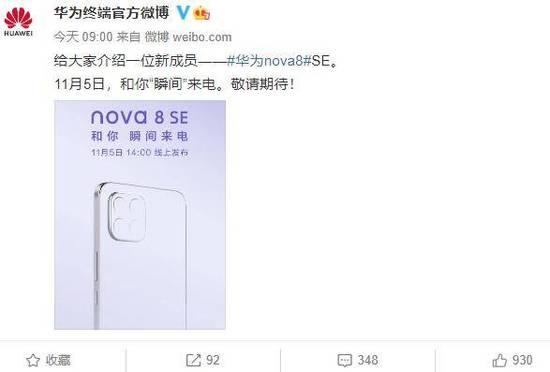 华为Nova8SE将于11月5日发布,采用直角边框设计