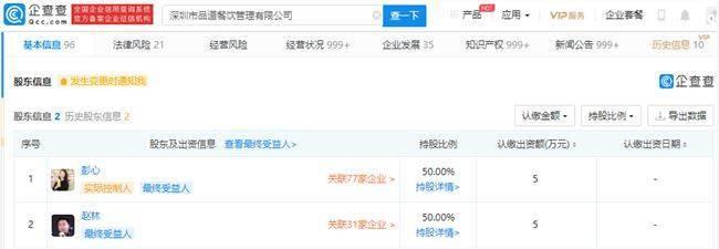 奈雪的茶注册资本减少,创始人赵林退出董事职务