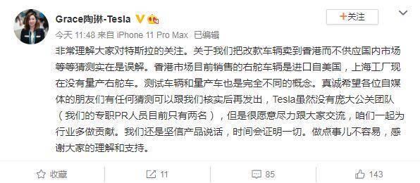 特斯拉回应改款车不供应内地市场:误解 上海工厂没有量产右舵车