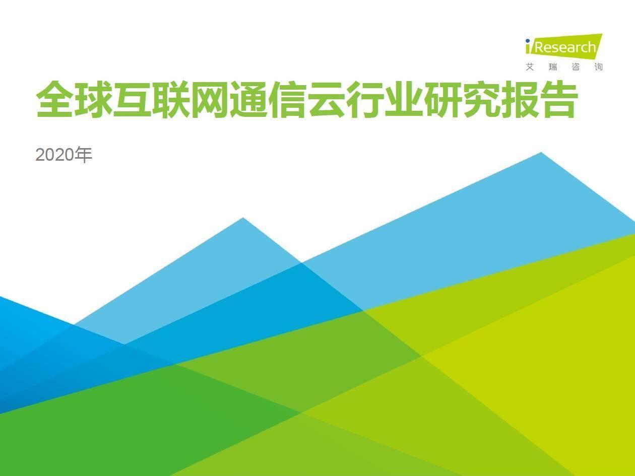 艾瑞咨询:2020年全球互联网通信云行业研究报告