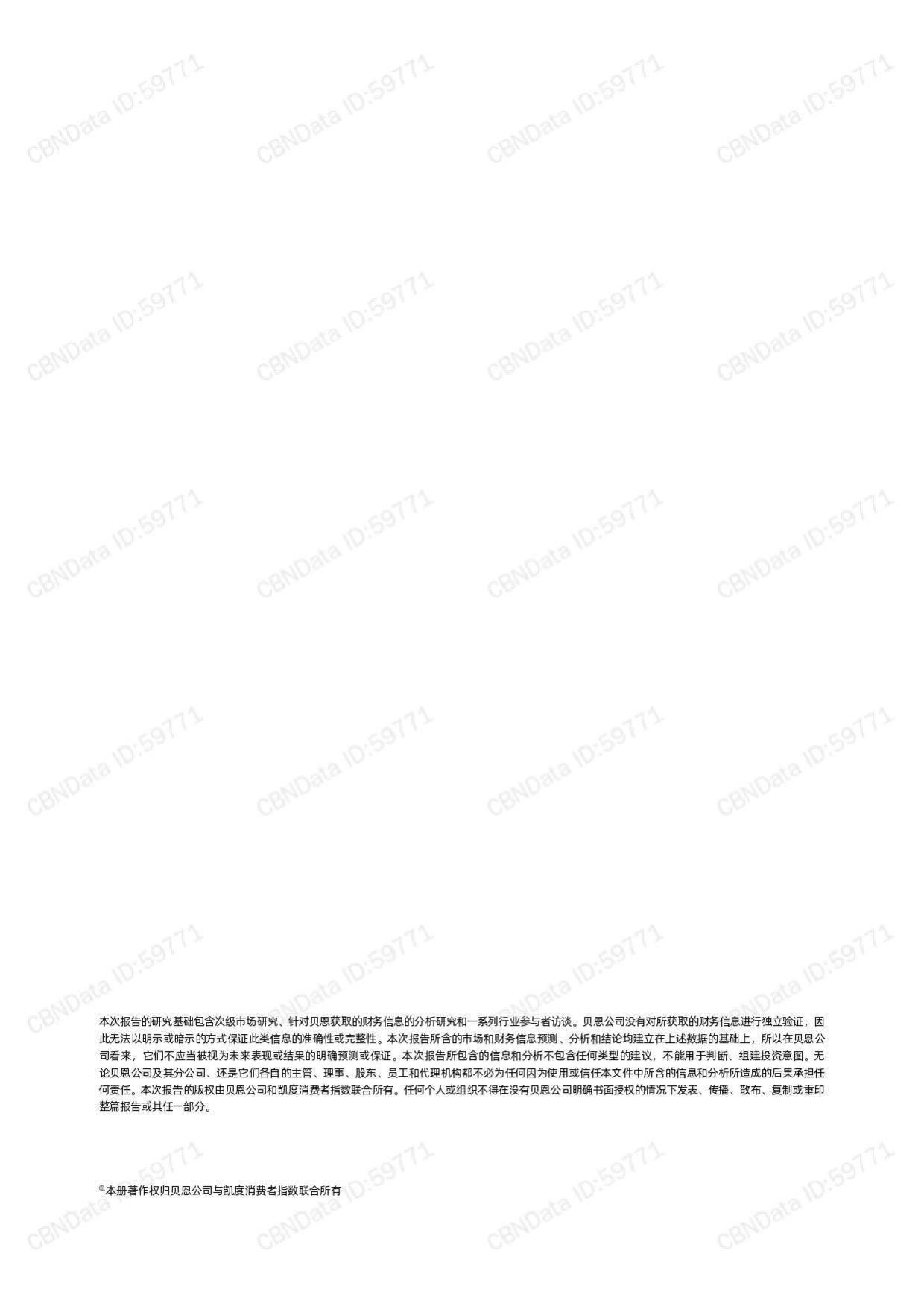 贝恩:2020年中国购物者报告
