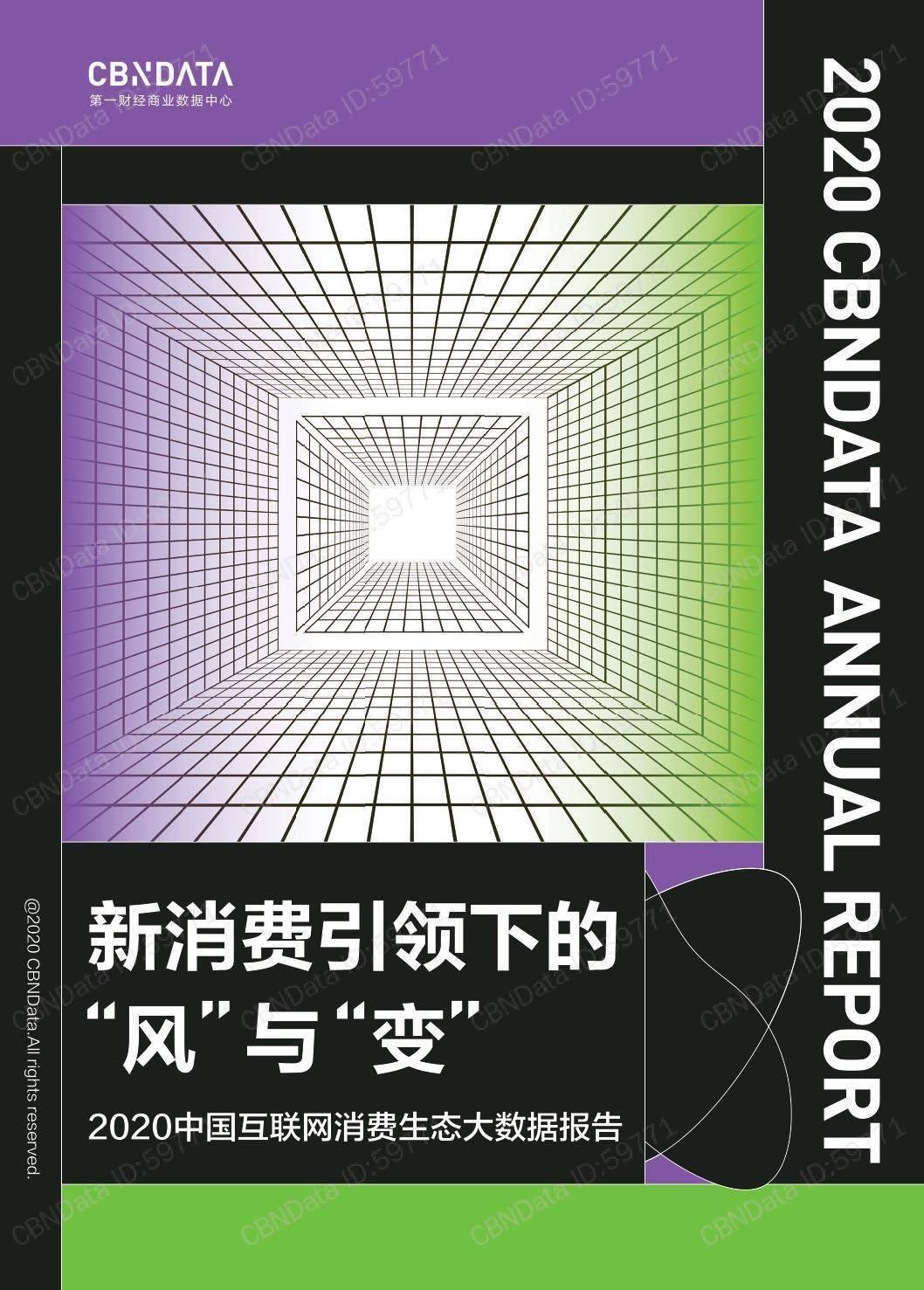 CBNData:2020中国互联网消费生态大数据报告