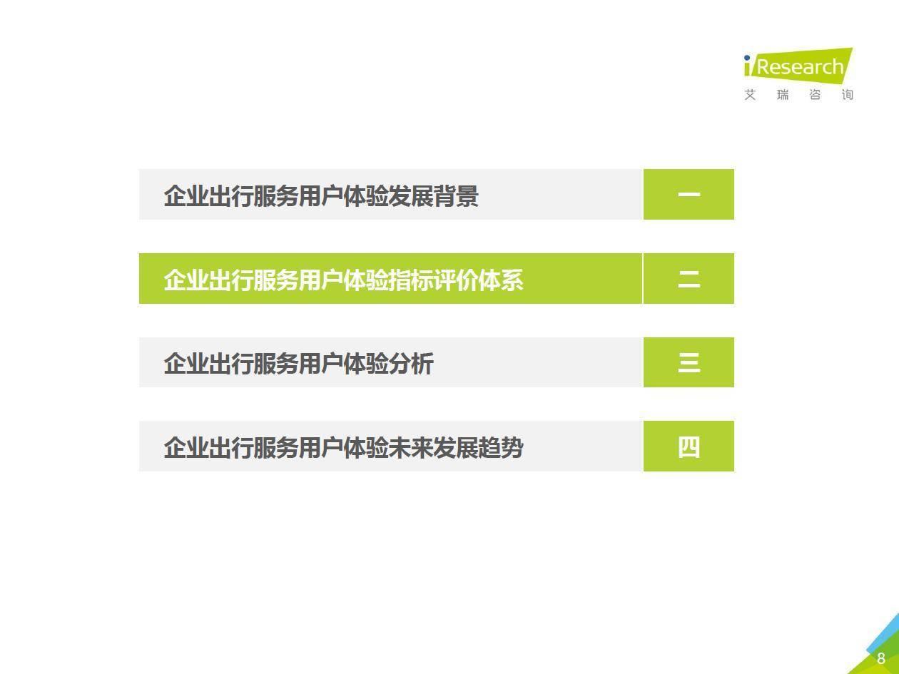 艾瑞咨询:2020年中国企业出行服务用户体验研究报告