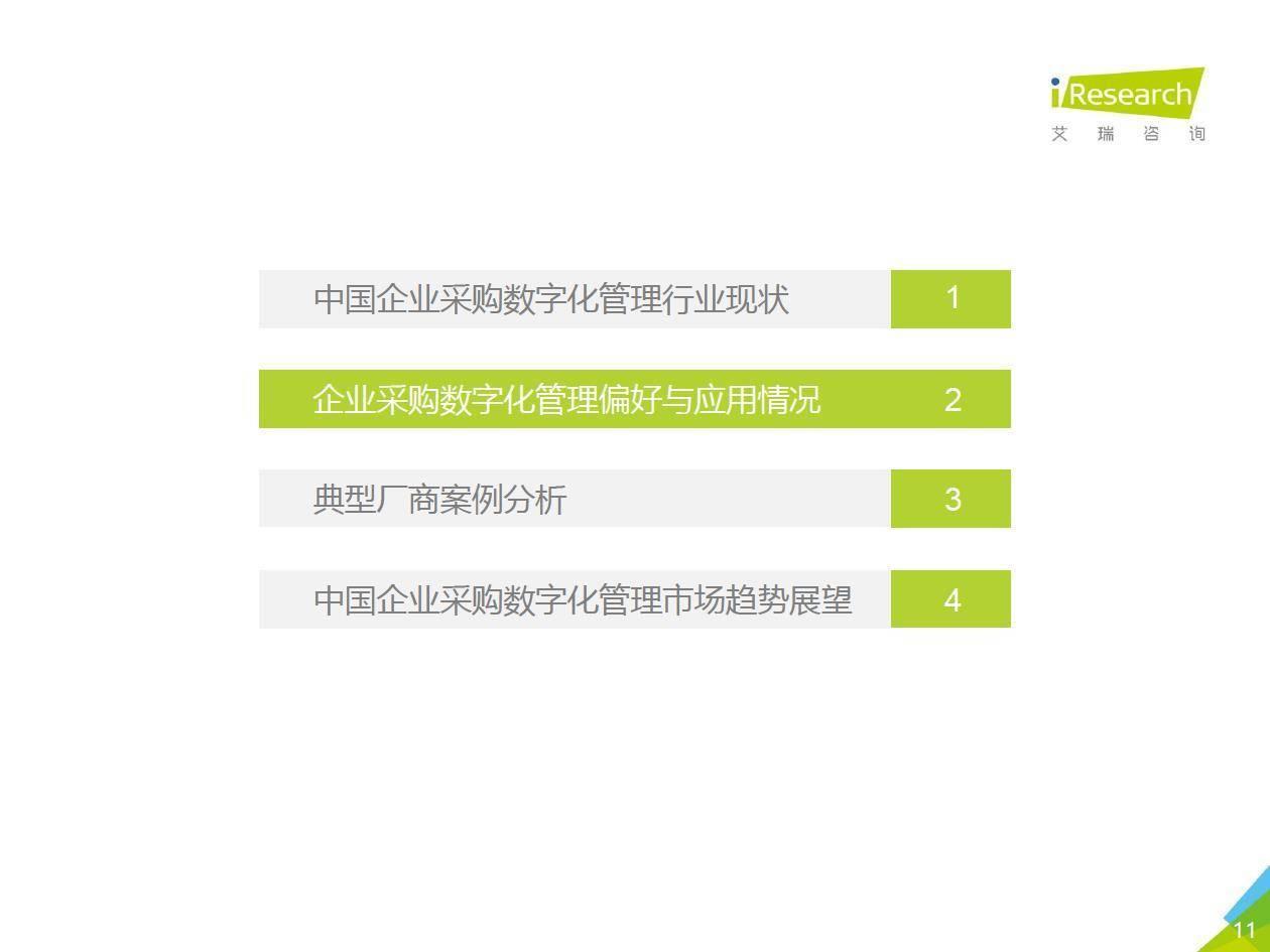 艾瑞咨询:2020年中国企业采购数字化管理调研白皮书