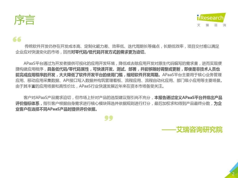 艾瑞咨询:2020年中国APaaS应用及选型白皮书
