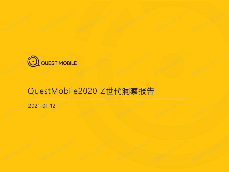 QuestMobile:2020年Z世代洞察报告