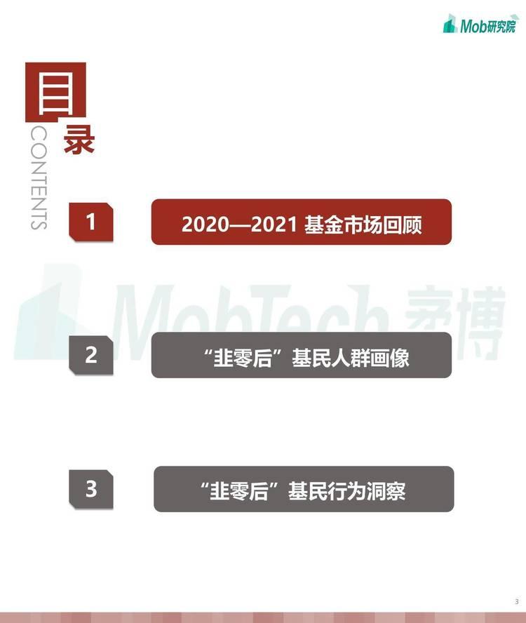 "Mob研究院:2021年""韭零后""基民人群洞察"