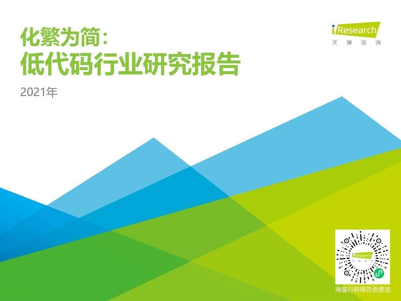 艾瑞咨询:2021年低代码行业研究报告
