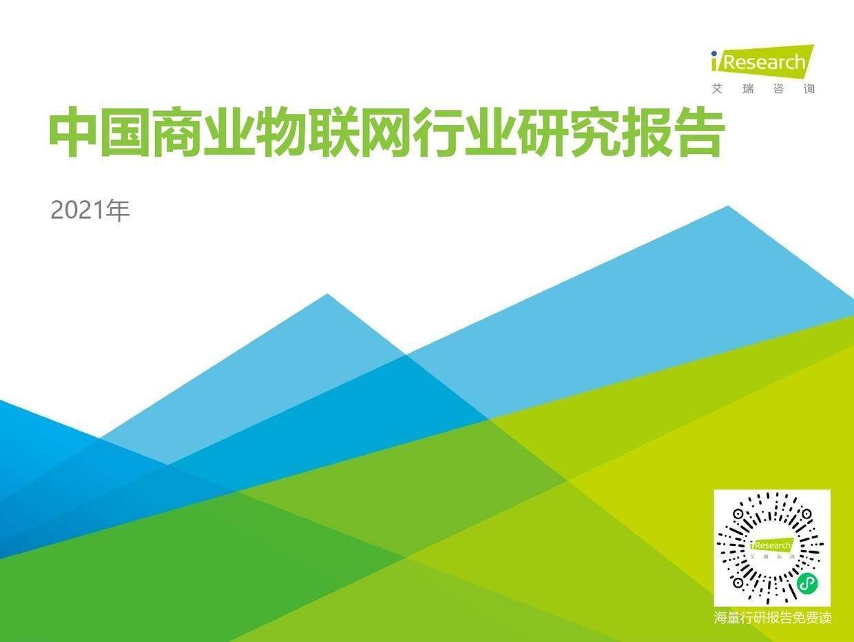 艾瑞咨询:2021年中国商业物联网行业研究报告