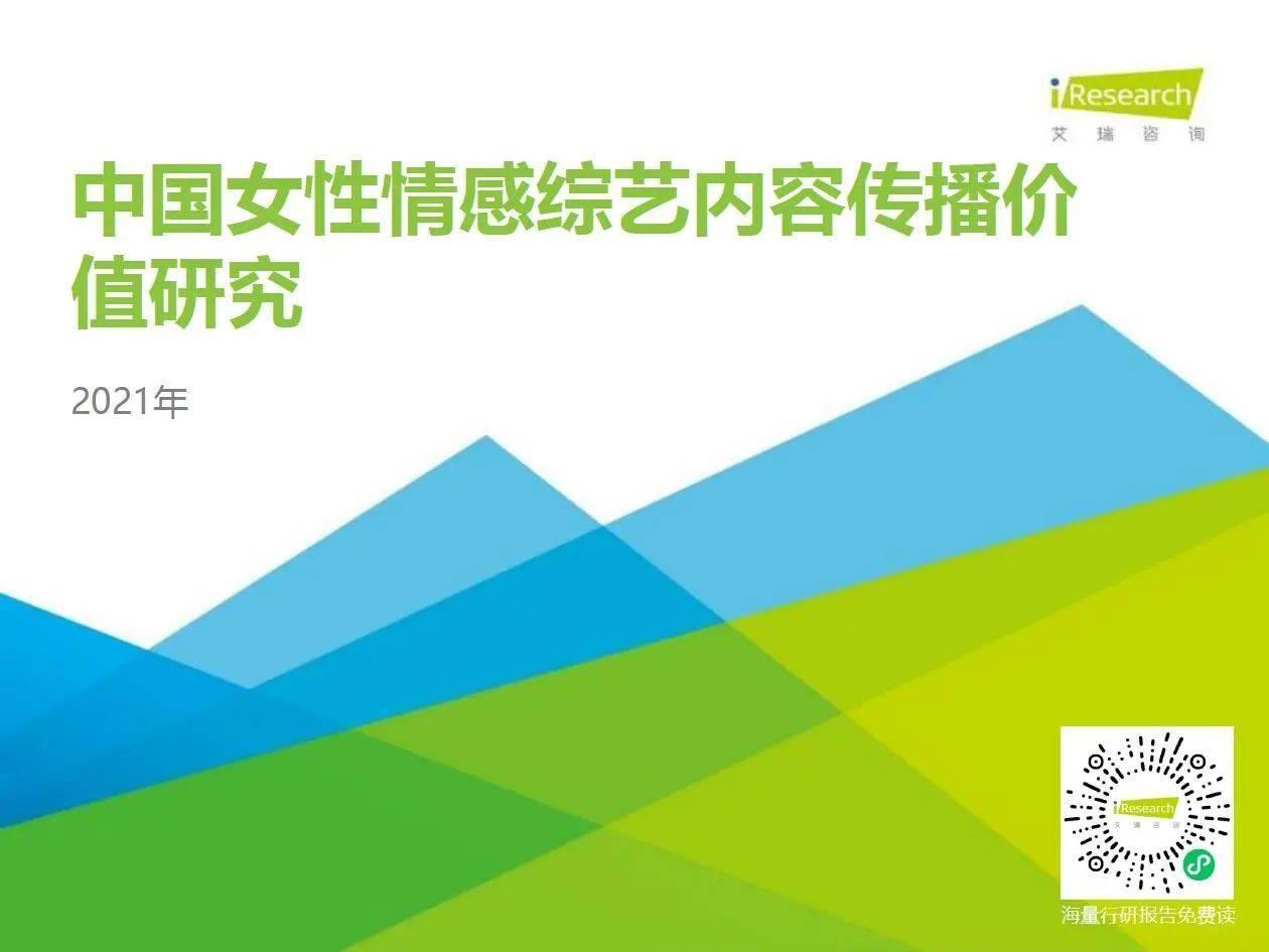 艾瑞咨询:2021年中国女性情感综艺内容传播价值研究
